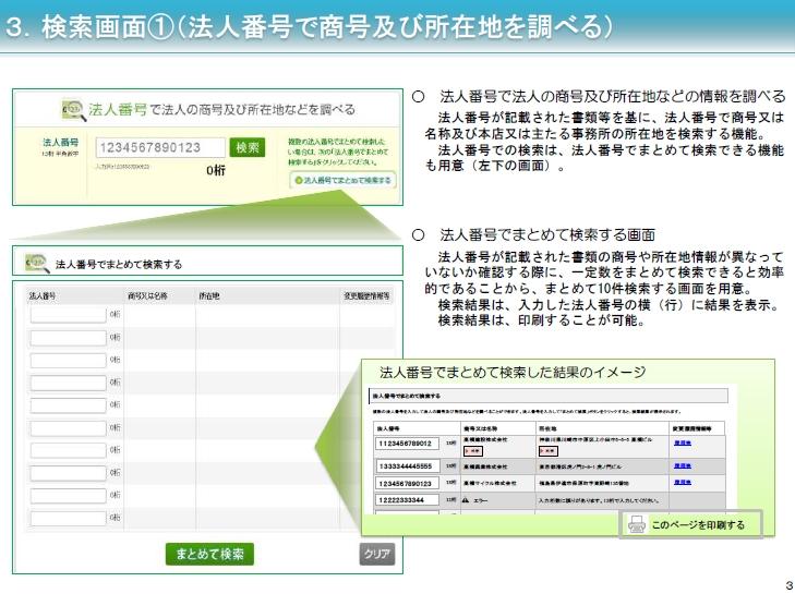 図4_操作_WEB1