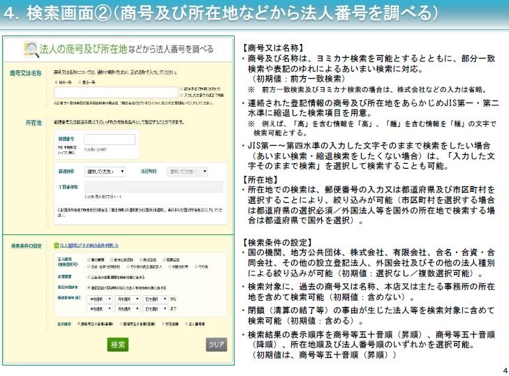 図4_操作_WEB2