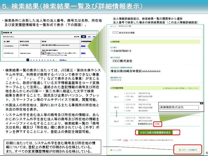 図4_操作_WEB3