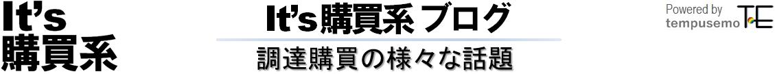 It's 購買系ブログ